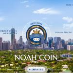 Noahcoin(ノアコイン)